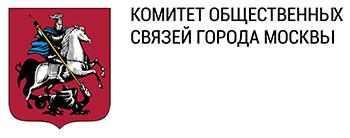 Комитет общественных связей г. Москвы