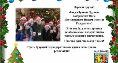 Заставка для - «Лучшие Друзья» поздравляют всех с Новым Годом и Рождеством!