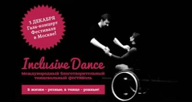 Заставка для - В жизни – разные, в танце – равные!