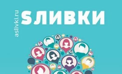 Заставка для - 12,13 и 14 июня фестиваль SЛИВКИ приглашает в гости!