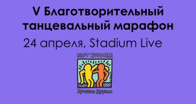 Заставка для - VБлаготворительный танцевальный марафон «Лучшие друзья»