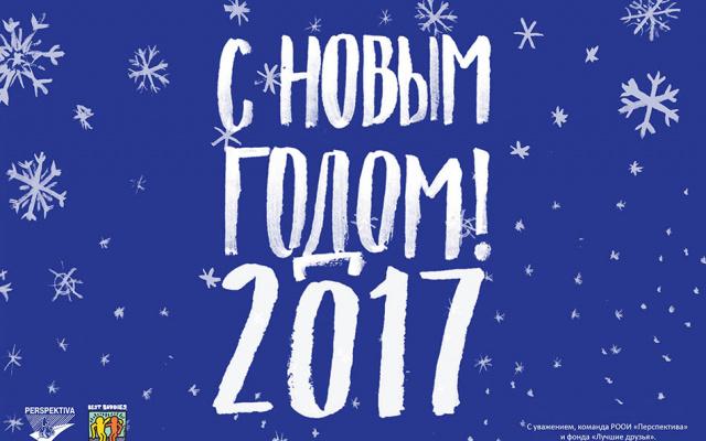 Заставка для - «Лучшие друзья» поздравляют с Новым годом!