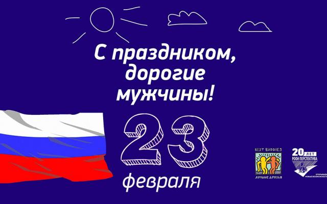 Заставка для - 23 февраля – День защитника Отечества