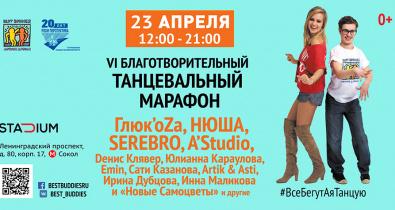 Заставка для - VI Танцевальный марафон «Лучшие друзья» приглашает!