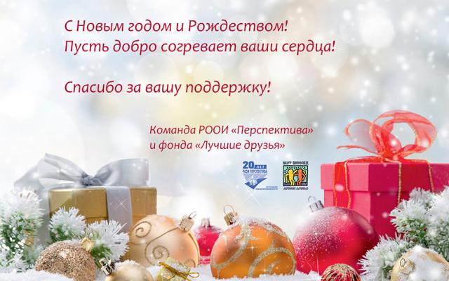 Заставка для - РООИ «Перспектива» и фонд «Лучшие друзья» поздравляют вас с Новым годом и Рождеством!