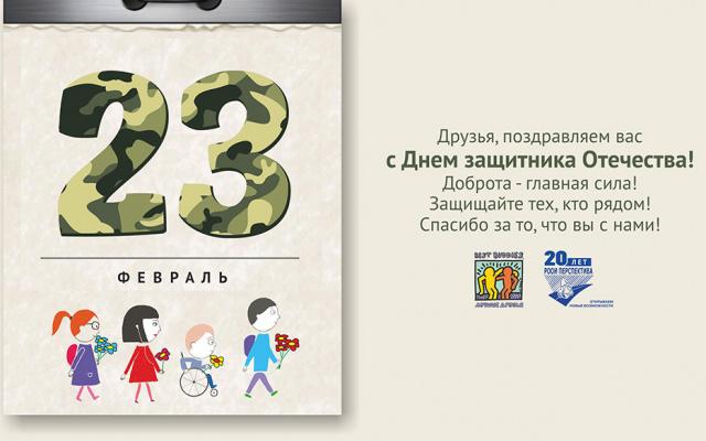 Заставка для - РООИ «Перспектива» и фонд «Лучшие друзья» поздравляют с Днем защитника Отечества!