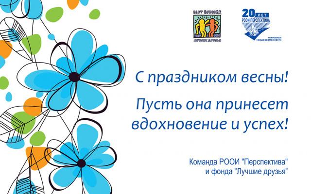 Заставка для - РООИ «Перспектива» и «Лучшие друзья» поздравляют с Международным женским днем!