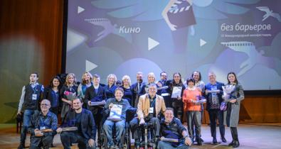 Заставка для - Завершился IX Международный кинофестиваль «Кино без барьеров»