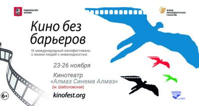 Заставка для - Открыта регистрация на IX Международный Кинофестиваль «Кино без барьеров»!