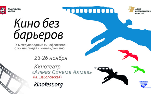 Заставка для - Приглашаем на IX Международный кинофестиваль «Кино без барьеров»!