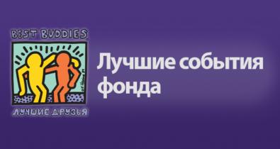 Заставка для - Дайджест «Лучших друзей». Октябрь 2018 г.