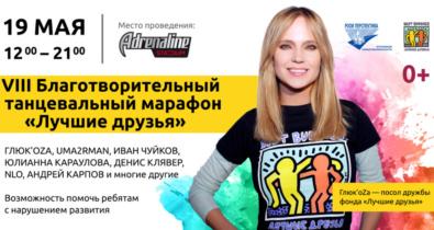 Заставка для - 19 мая в клубе Adrenaline Stadium состоится VIII Благотворительный танцевальный марафон «Лучшие друзья»