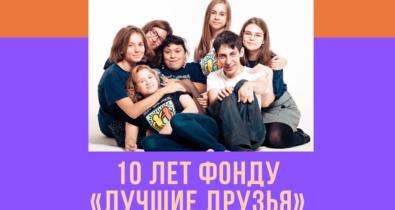 Заставка для - Марафон звёздных эфиров: фонд «Лучшие друзья» отмечает юбилей онлайн