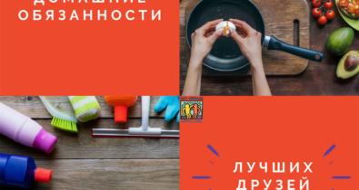 Заставка для - Делаем домашние дела вместе!