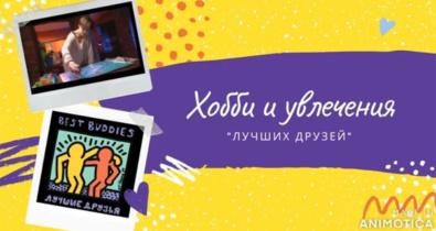 Заставка для - Дима собирает монеты, а Костя обожает аниме: «Лучшие друзья» рассказали о своих увлечениях