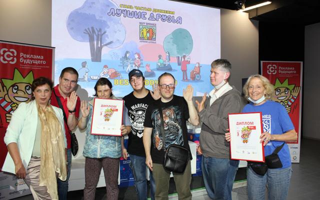 Заставка для - Конкурс «Реклама Будущего»: «Лучшие друзья» получили награду
