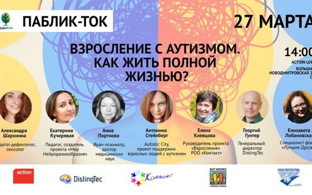 Заставка для - 27 марта в Москве пройдет паблик-ток «Взросление с аутизмом. Как жить полной жизнью?»