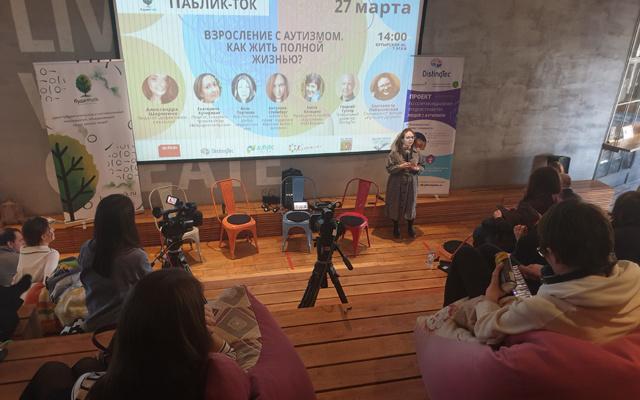 Заставка для - Давайте поговорим: в Москве прошел паблик-ток «Взросление с аутизмом. Как жить полной жизнью?»