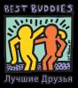 logo_bestbuddies_big